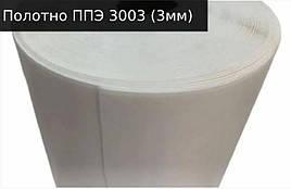 Полотно ППЭ физически сшитое 3003 (3мм)
