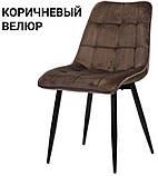 Стілець N-46 коричневий вельвет (безкоштовна доставка), фото 2