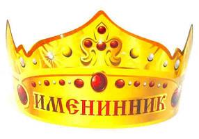 Короны юбилейные, шуточные.