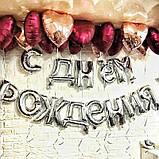 Фольгированная надпись С Днём рождения серебро 1479, фото 2