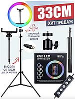 Кольцевая лампа RGB LED 33 см со штативом 2 метра и с держателем для телефона для селфи и юных блоггеров
