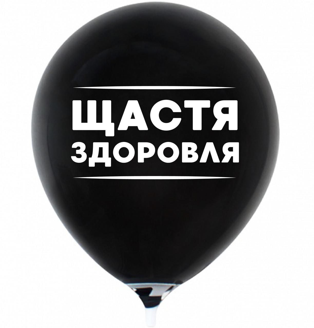 """Латексна кулька 12"""" чорна з білим малюнком """"Щастя здоровля"""" (КИТАЙ)"""