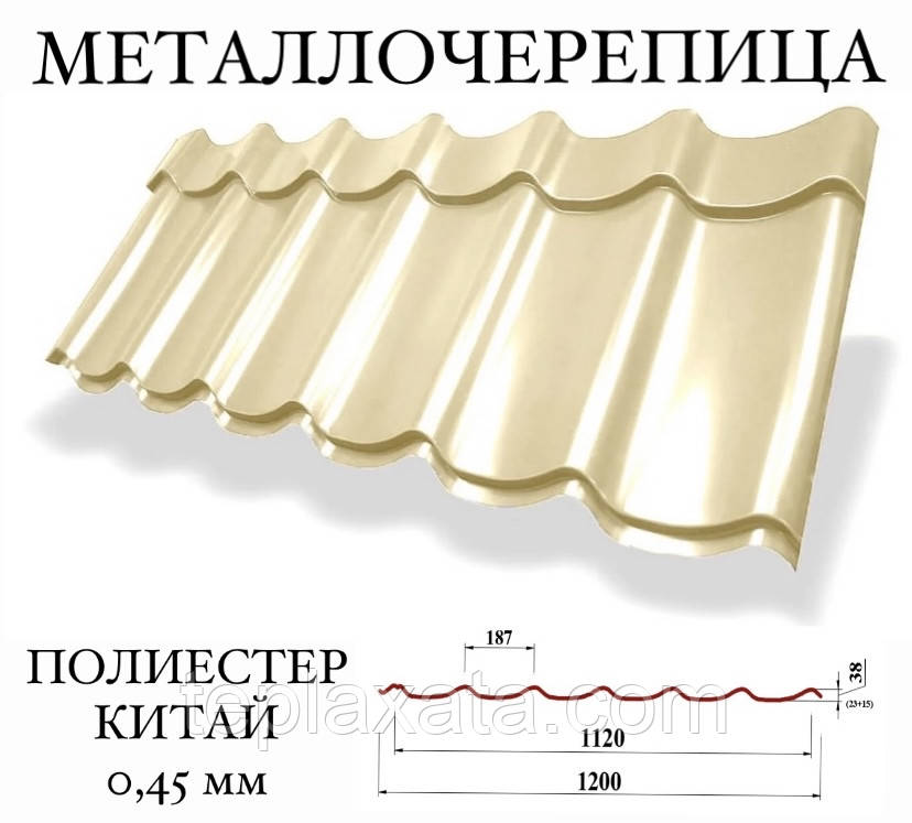 ОПТ - Металочерепиця MONTEREY Китай/Корея Pe (поліестер) 0,45 мм