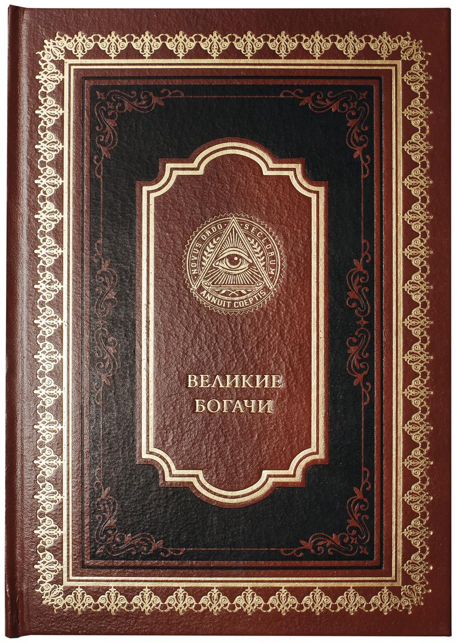 """""""Великие богачи"""" подарочное издание в кожаном переплете"""