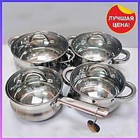 Набор кухонной посуды из нержавеющей стали 8 предметов Edenberg EB-3717 Набор кастрюль для индукционной плиты