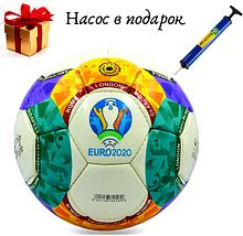 Футбольний м'яч EURO 2020 розмір 5 тренувальний насос в подарунок