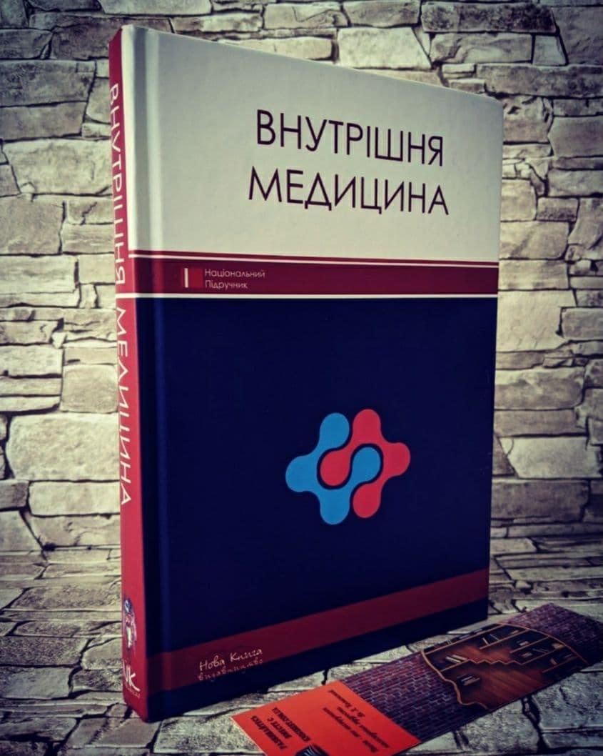 "Книга ""Внутрішня медицина""  Расін М. С."