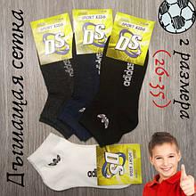 Шкарпетки дитячі літні сітка SPORT A, унісекс, Туреччина, 2 розміру (26-35) , асорті, 20014339