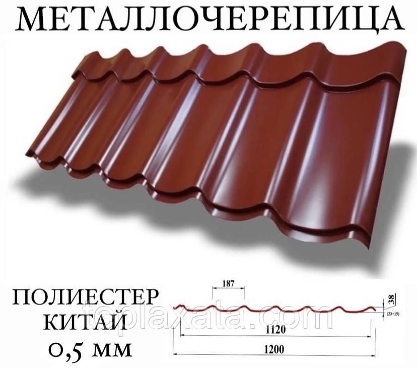 ОПТ - Металлочерепица MONTEREY Китай, Pe (полиестер) 0,50 мм