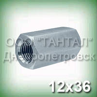 Гайка-подовжувач М12х36 нержавіюча DIN 6334 (муфта) шестигранна