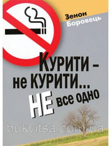 Курити не курити...Не все одно. Зенон Боровець
