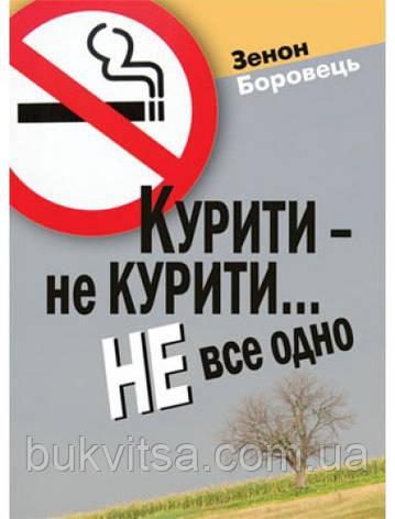 Курити не курити...Не все одно. Зенон Боровець  , фото 2