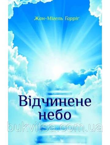 Відчинене небо. Христянське розуміння тайни смерти. Жан-Мігель Ґарріґ, фото 2