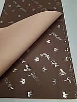 """КАЛЬКА ДЛЯ ЦВЕТОВ """"MY QUEEN 58X58"""" №5 оттенок коричневый+молочный"""
