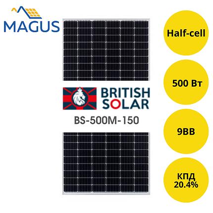 Солнечная батарея British Solar BS-500M-150, 500 Вт 9BB (монокристалл), фото 2