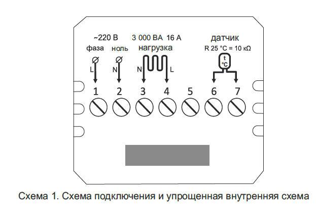 Схема подключения_1