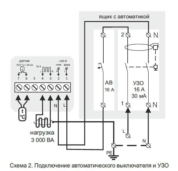 Схема подключения_2