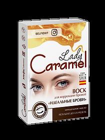 Віск для корекції брів Lady Caramel «Ідеальні брови»