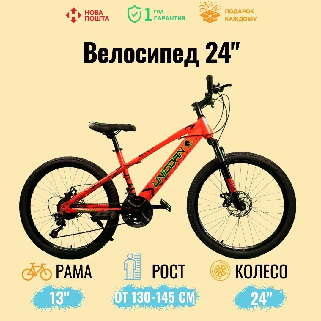 """Спортивний велосипед Unicorn - Nimble , Колеса 24"""", Рама 15"""", Алюміній"""