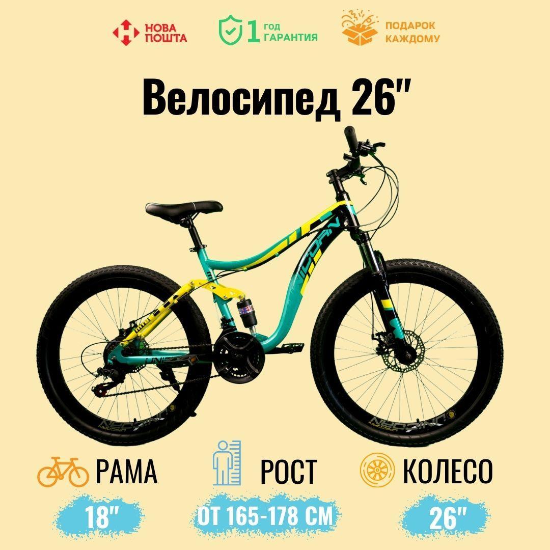 "Спортивний велосипед Unicorn - Shark, Колеса 26"", Рама 18"", Хроммолибден"