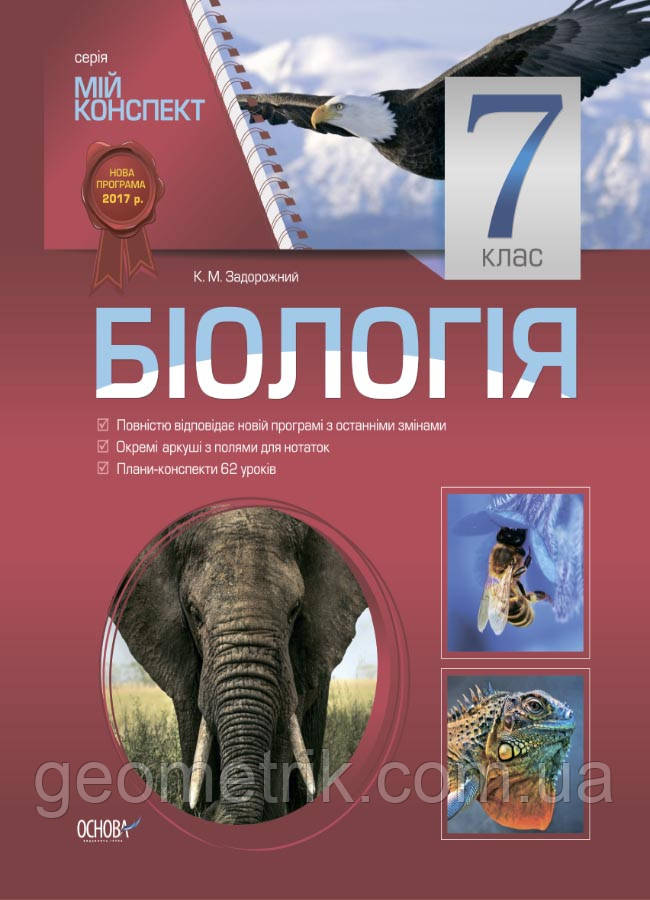 Мій конспект. Біологія. 7 клас. арт. ПБМ006 штрих код 9786170024923
