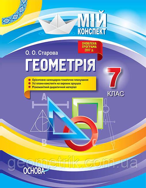 Мій конспект. Геометрія. 7 клас. арт. ПММ052 ISBN 9786170037558