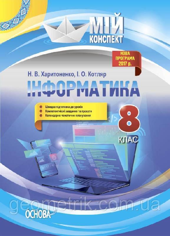 Мій конспект. Інформатика. 8 кл (Доповнене та перероблене під програму 2017). арт. ИНМ013 ISBN9786170039736