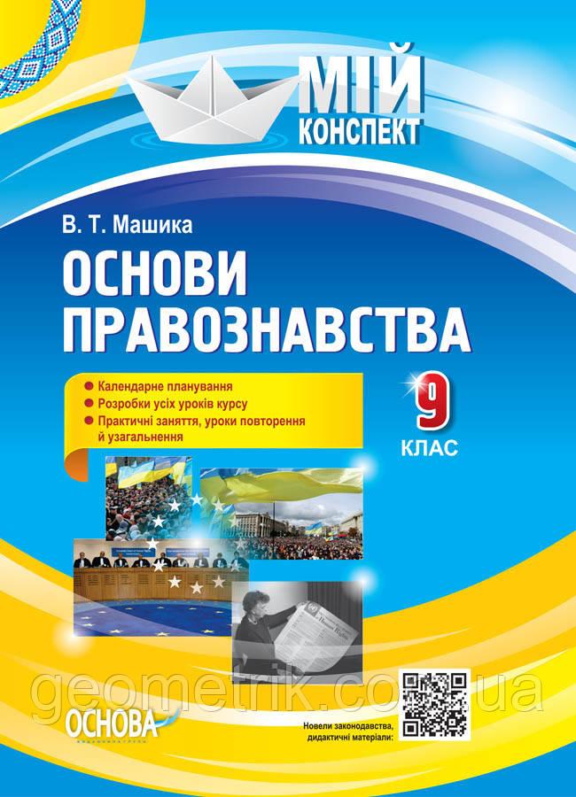 Мій конспект. Основи правознавства. 9 клас. арт. ІПМ038 ISBN 9786170038883