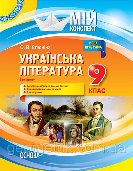 Мій конспект. Українська література. 9 клас. I семестр. арт. УММ035 штрих код 9786170031440