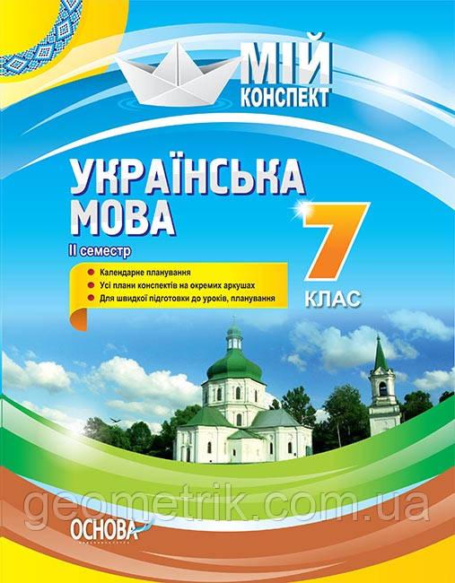 Мій конспект. Українська мова . 7 клас. II семестр. арт. УММ064 штрих код 9786170038753