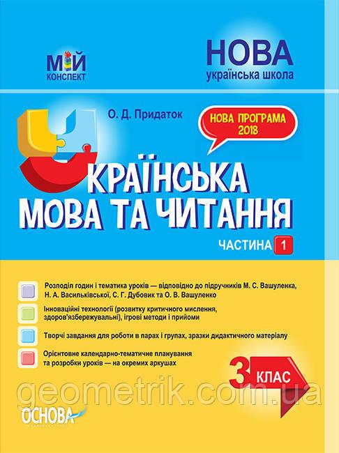 Мій конспект. Українська мова та читання. 3 клас. Частина 1 арт. ПШМ254 штрих код 9786170039705