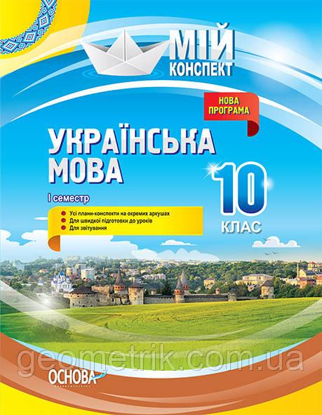Мій конспект. Українська мова. 10 клас. I семестр. арт. УММ043 штрих код 9786170034366