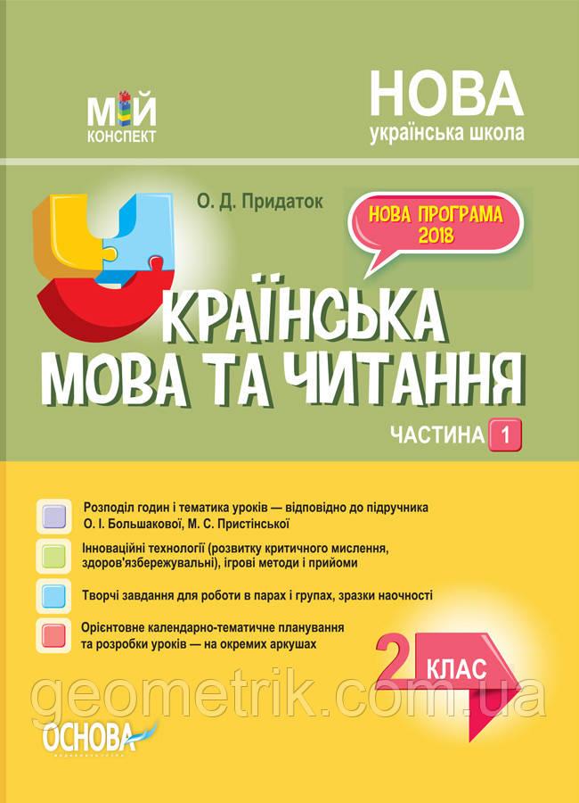 Мій конспект. Українська мова. 2 клас. Частина 1 арт. ПШМ242 штрих код 9786170038647