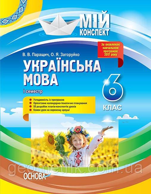Мій конспект. Українська мова. 6 клас. І семестр. арт. УММ062 штрих код 9786170038692