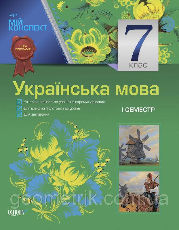 Мій конспект. Українська мова. 7 клас. I семестр. арт. УММ029 ISBN 9786170024619