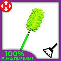Піпідастр Duster Microfiber Yonic салатовий 28-75 см, волоть для змахування пилу   метелка для пыли
