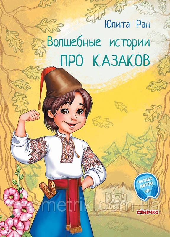 Чарівні історії. Про козаків (р) арт. С972007Р штрих код 9786170968159