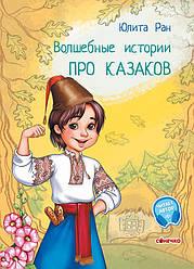 Волшебные истории. Про казаков (р) арт. С972007Р ISBN 9786170968159