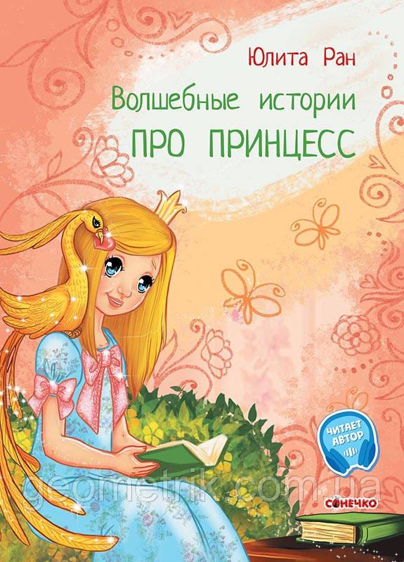 Чарівні історії. Про принцес (р) арт. С972005Р штрих код 9786170968135