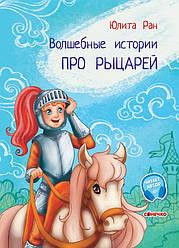Волшебные истории. Про рыцарей (р) арт. С972001Р ISBN 9786170968098