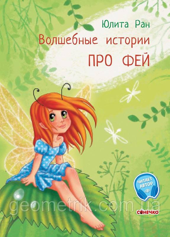 Волшебные истории. Про фей (р) арт. С972003Р ISBN 9786170968111