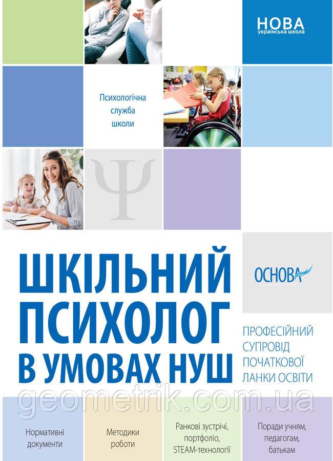 Психологічна служба школи. Шкільний психолог в умовах НУШ. Професійний супровід початкової ланки освіти.