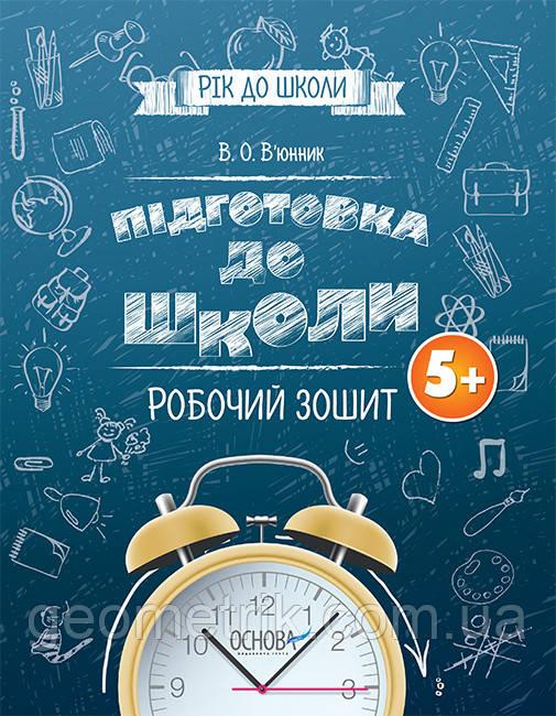 Підготовка до школи 5+. Робочий зошит. арт. РДШ006 ISBN 9786170039491