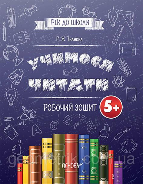 Учимо читати 5+. Робочий зошит арт. РДШ005 ISBN 9786170039484