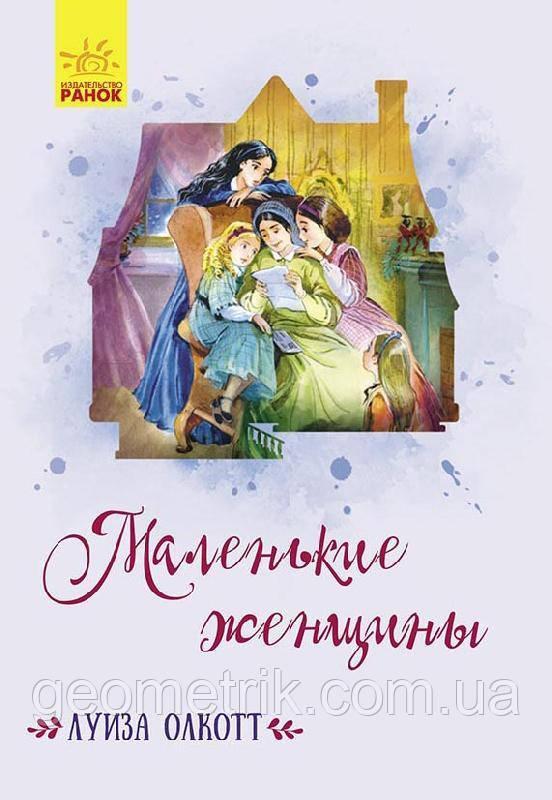 Класичні романи. Маленькі жінки (р) арт. Ч808023Р штрих код 9786170949400