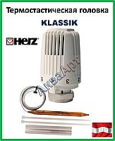 Термостастическая головка HERZ KLASSIK (40-70 °C) M 28x1,5 с накладным датчиком