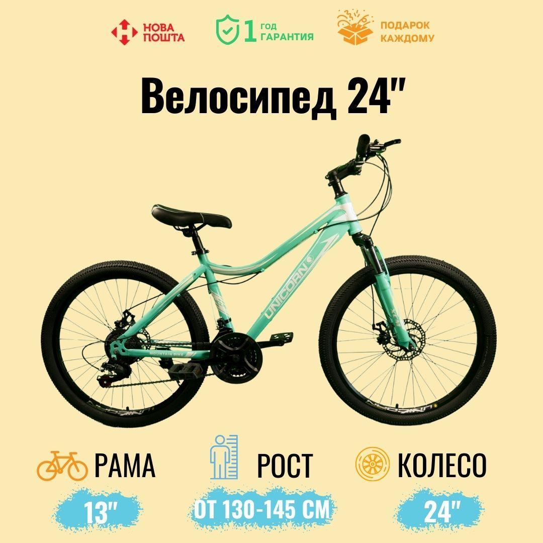 "Спортивний велосипед Unicorn - Smart Rider, Колеса 24"", Рама 13"", Хроммолибден"