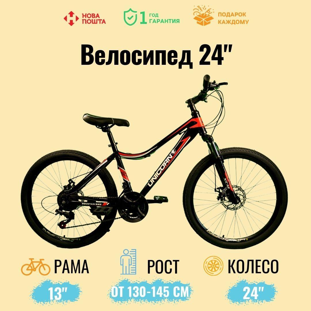 """Спортивный велосипед Unicorn - Smart Rider,  Колеса 24"""", Рама 13"""",  Хроммолибден"""