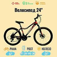 """Спортивный велосипед Unicorn - Smart Rider,  Колеса 24"""", Рама 13"""",  Хроммолибден, фото 1"""