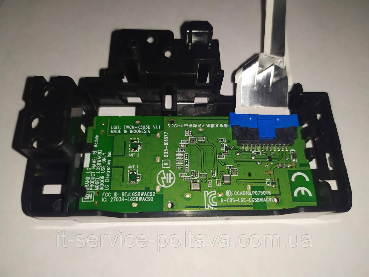 WiFi модуль 2703H-LGSBWAC92 для телевізора LG